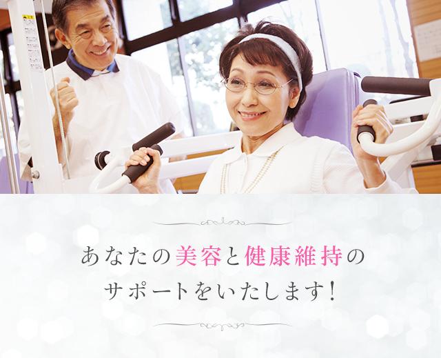 あなたの美容と健康維持のサポートをいたします!
